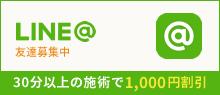 LINE@ 友達募集中 30分以上の施術で1,000円割引
