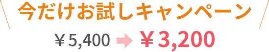 今だけお試しキャンペーン ¥5,400→¥3,200