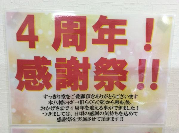 すっきり堂整体院4年目突入!!