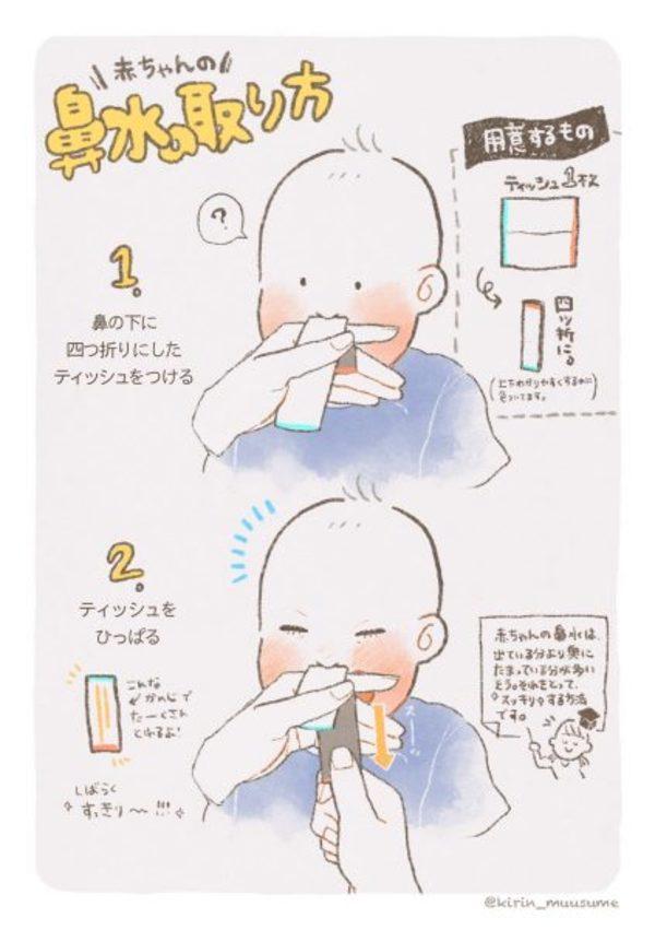 乳幼児の鼻かみ事情
