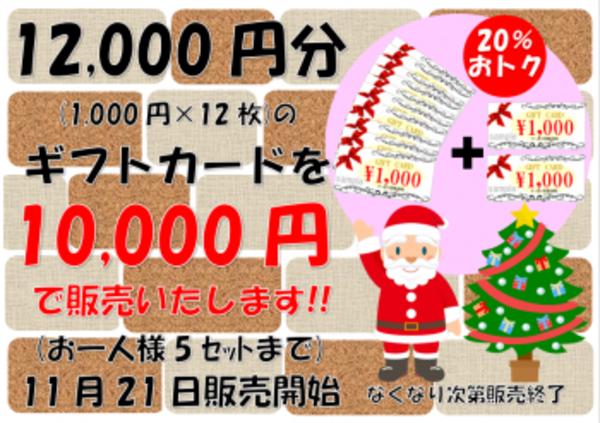 20%還元!!ギフト券販売開始!!