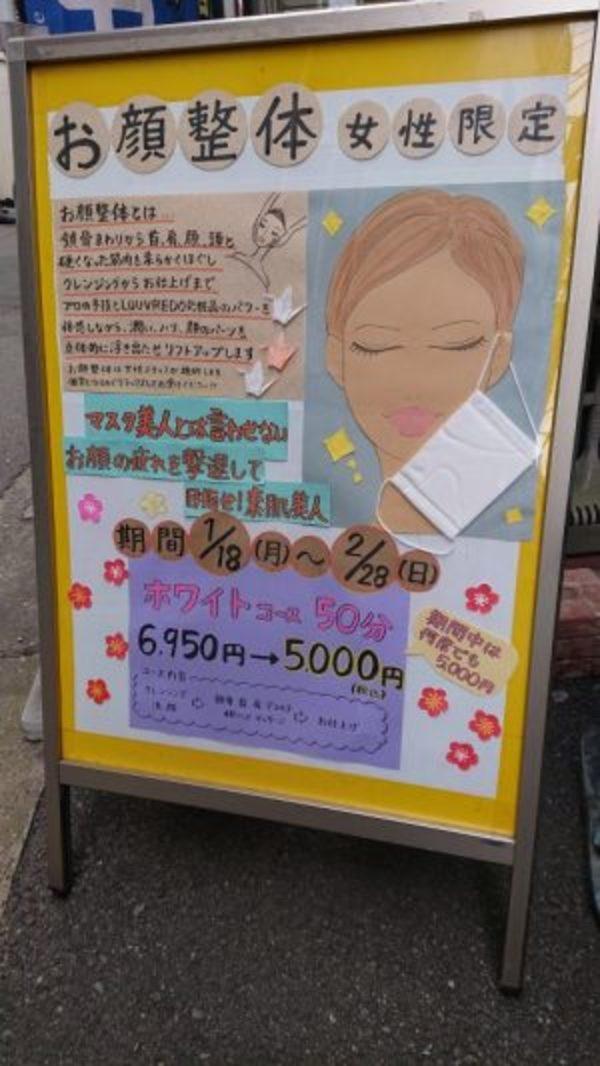 お顔整体5,000円!!